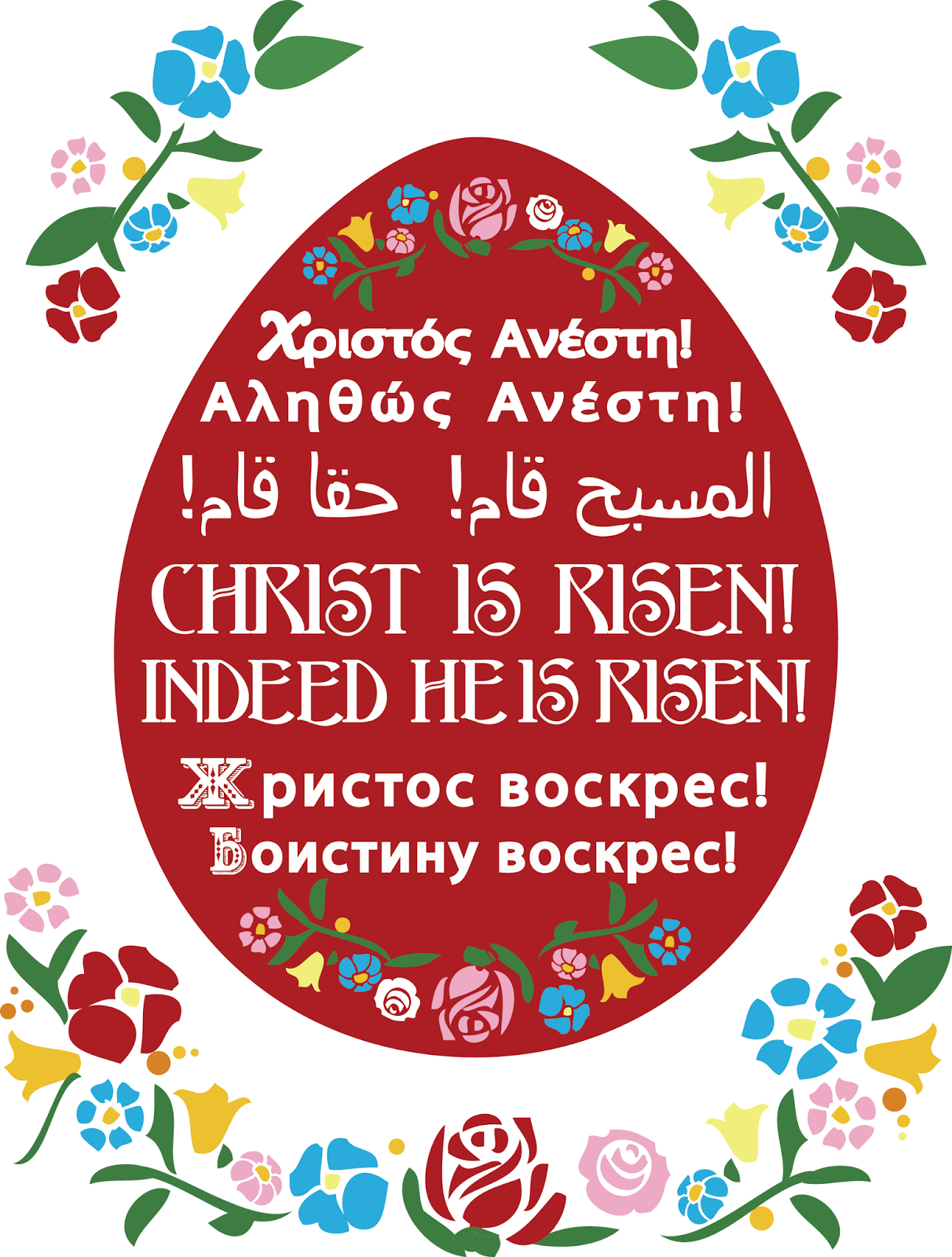 Many Mercies Pascha Basket Cover Design
