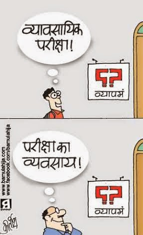 VYAPAM, corruption cartoon, corruption in india, Madhya Pradesh, cartoons on politics, indian political cartoon, bjp cartoon