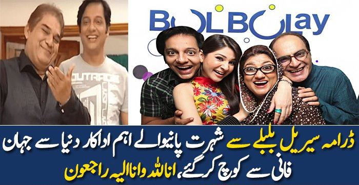 Famous Actor of Famous Drama Bulbulay Passed Away
