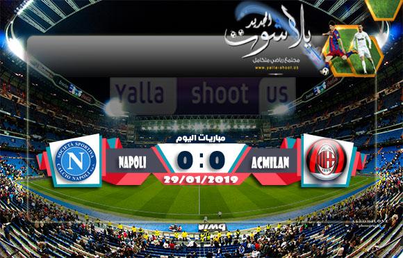 اهداف مباراة ميلان ونابولي اليوم 29-01-2019 كأس إيطاليا