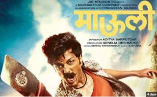 Mauli full Marathi movie Download