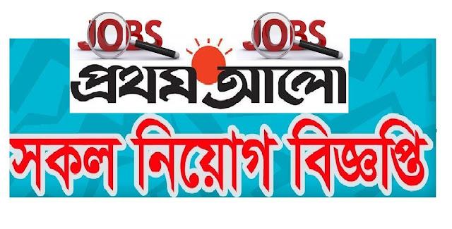 প্রথম আলো পত্রিকা চাকরির খবর - Prothom Alo jobs circular