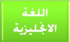 http://up.arabsschool.net/search/?label=http://www.makadait.com/wp-content/uploads/2017/04/%D8%A7%D9%86%D8%AC%D9%84%D9%8A%D8%B2%D9%8A-%D8%B9%D8%A7%D8%B4%D8%B1-%D9%814.pdf