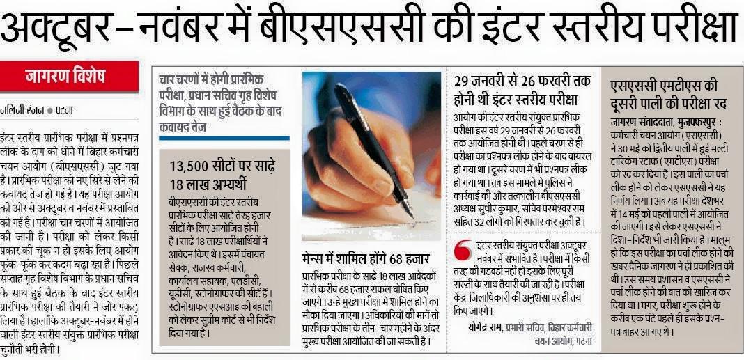 BSSC Inter Level Exam Date, Bihar SSC Exam Date, BSSC Exam Date, Bihar Inter Level Exam Dates
