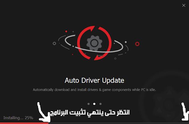 افضل برنامج لتحديث تعريفات الكمبيوتربرنامج Driver Booster
