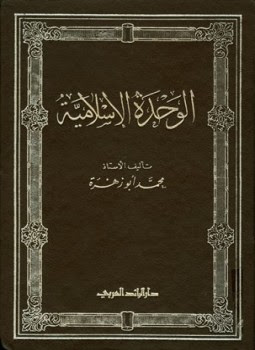الوحدة الإسلامية - محمد أبو زهرة