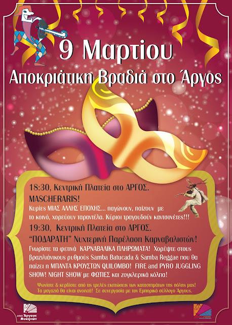 Αποκριάτικη βραδιά στο Άργος με με παρελαση καρναβαλιστών, πολλές εκπλήξεις και καταστήματα ανοιχτά