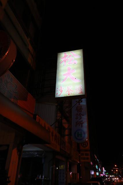 台南松大沙茶爐