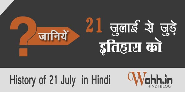 21-July-Aaj-Ka-itihaas-History
