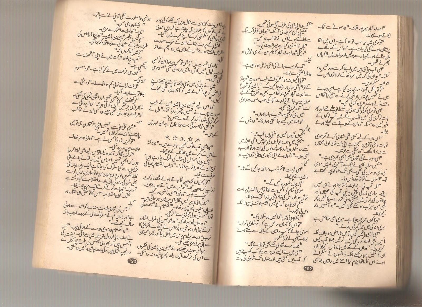 Yeh Nao Poram Paar Lagi By Lubna Jadoon Forced Marriage Novel