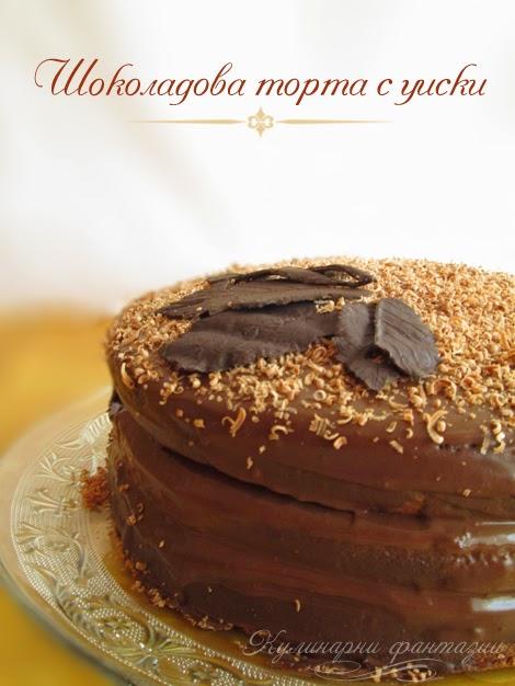 Шоколадова торта с уиски