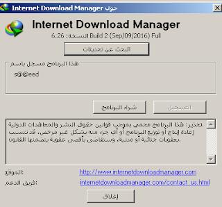 برنامج Internet Download Manager 6 26 Build 2 بكراك نظيف + تسجيل تلقائي