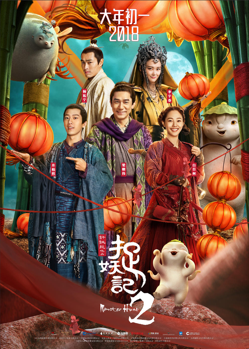 Pennsylvasia Upcoming Chinese Movies The Monkey King 3 西遊記女兒
