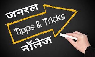 GK Tricks In Hindi  - 01 | गोंडवाना लैंड ( Gondwana Land ) किन भुभागों से मिलकर बना था ?