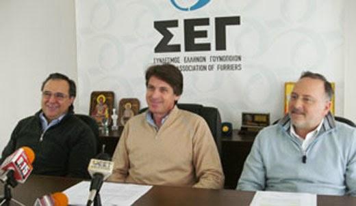 Πανέτοιμος είναι ο ΣΕΓ για τη διοργάνωση τον Μάρτιο της 5ης Fur Excellence in Athens