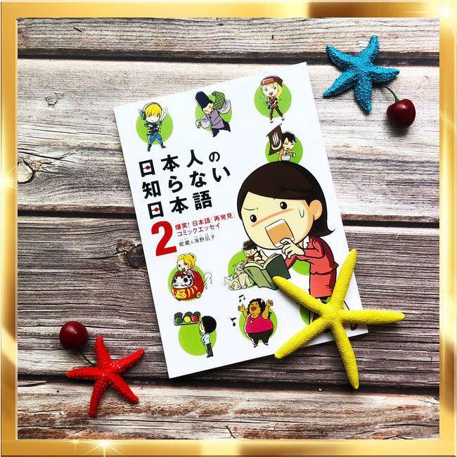 Hình ảnh Tiếng Nhật mà người Nhật không biết