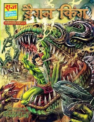 नागराज और ड्रेगन किंग | Free e books
