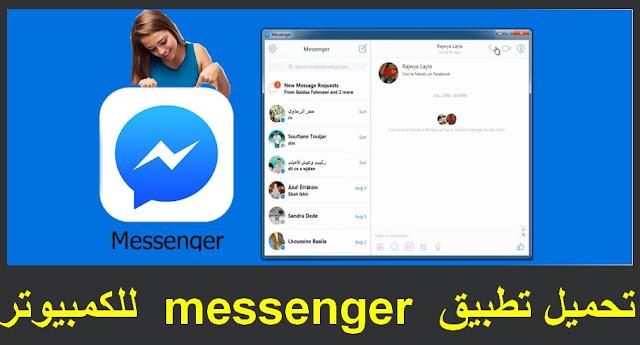 تحميل تطبيق messenger للكمبيوتر الخاص بك Messenger for Desktop