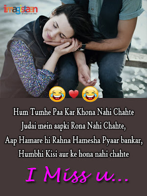 Best Love Shayri in hindi, Shayri for Love in Hindi with image