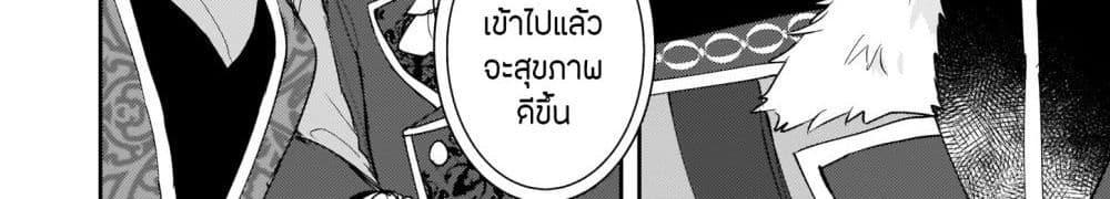 อ่านการ์ตูน Skill Daidokoro Shoukan wa Sugoi! Isekai de Gohan Tsukutte Point Tamemasu ตอนที่ 8 หน้าที่ 72
