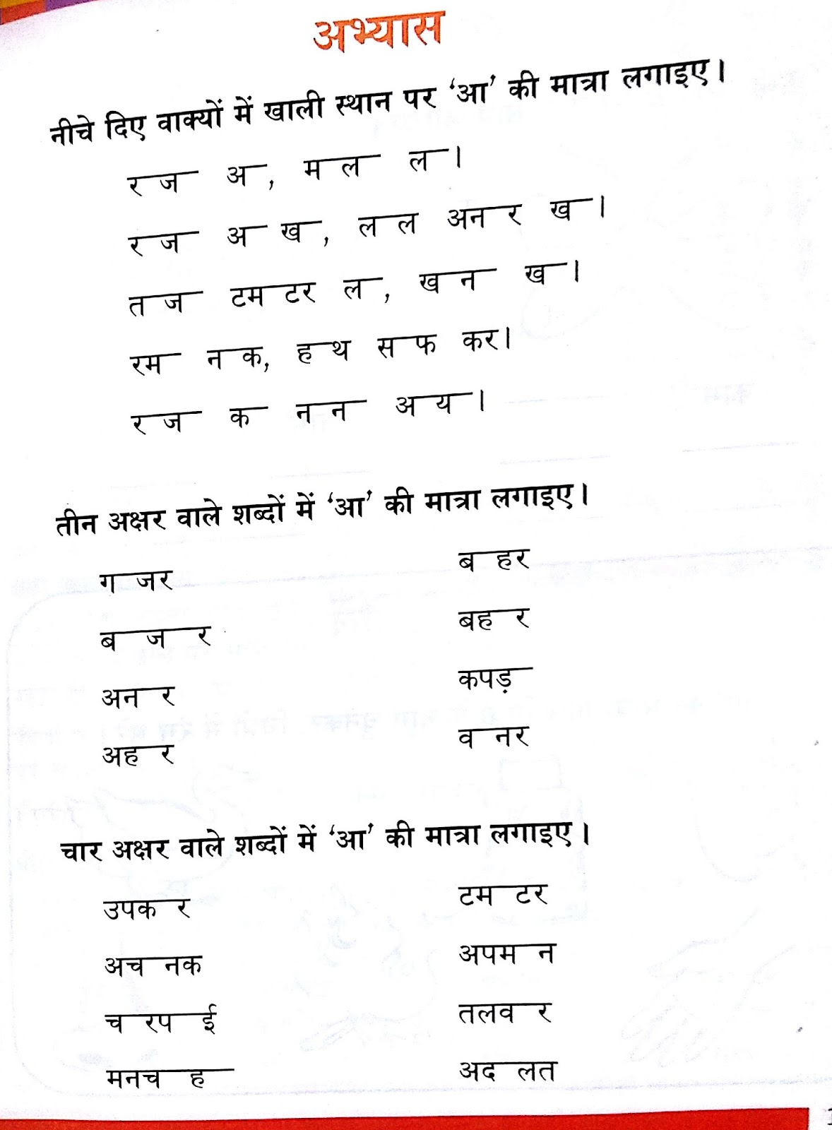 aa+matra+6.jpg (1178×1600) Hindi worksheets, Hindi