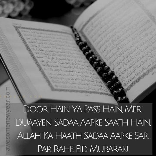 Eid Mubarak Quotes with Images