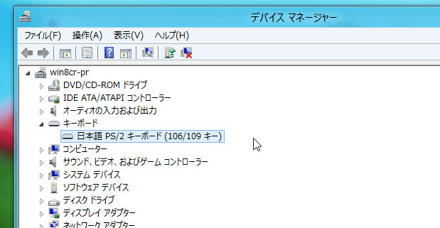 Windows 8 Release Previewで日本語 106 キーボード配列が変更される現象を再現、修正してみた -6