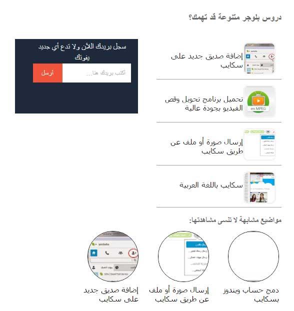 اضافات بلوجر الضرورية والمميزة لكل مدونة  احترافية Blogger Widgets