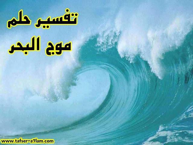 موج البحر,تفسير حلم موج البحر,حلم موج البحر,رؤية موج البحر في المنام,تفسير حلم الموج