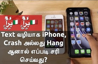 iPhone Crash and Restarts | iOS Text-Bomb Bug and Fix (தமிழ்)