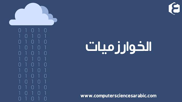 الخوارزميات بلغة البرمجة ++C
