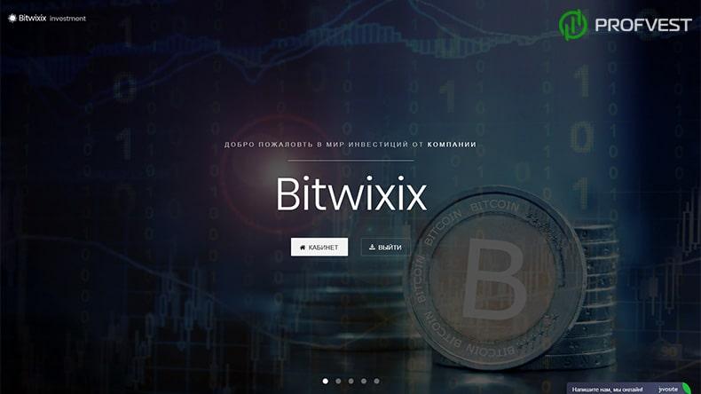 Bitwixix обзор и отзывы HYIP-проекта