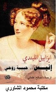 رواية إنيس ..حبيبة روحي |يزابيل الليندي | مكتبة محمود الشاوري