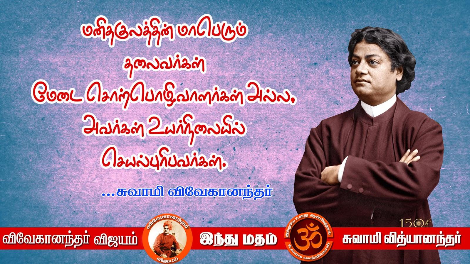 இநதமதம Inspirational Quotes In Tamil Hd Motivational