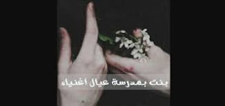 رواية بنت بمدرسه اغنياء|روايات