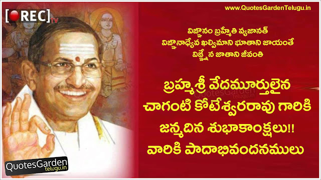 Chaganti Koteswara Rao Garu birthday greetings