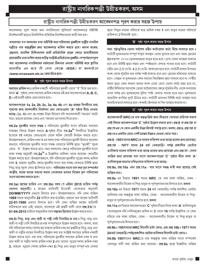 Nrc application form filling instruction bengali thecheapjerseys Image collections