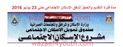 عاااااجل : وزير الاسكان يقرر مد فترة الحجز لشقق الاسكان الاجتماعي حتي 23 يونيو 2016 للمرة الاخيرة منشور بتاريخ 15-06-2016