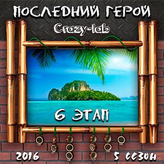 http://crazyylab.blogspot.ru/2016/06/6.html