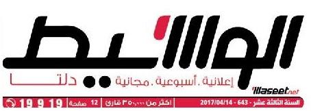 جريدة وسيط الدلتا عدد الجمعة 14 أبريل 2017 م