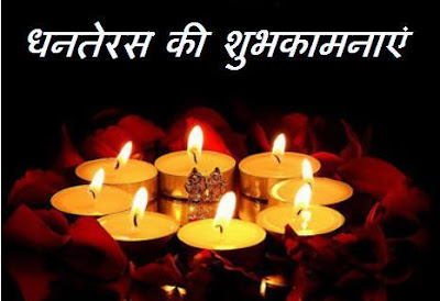advance happy dhanteras in hindi Images