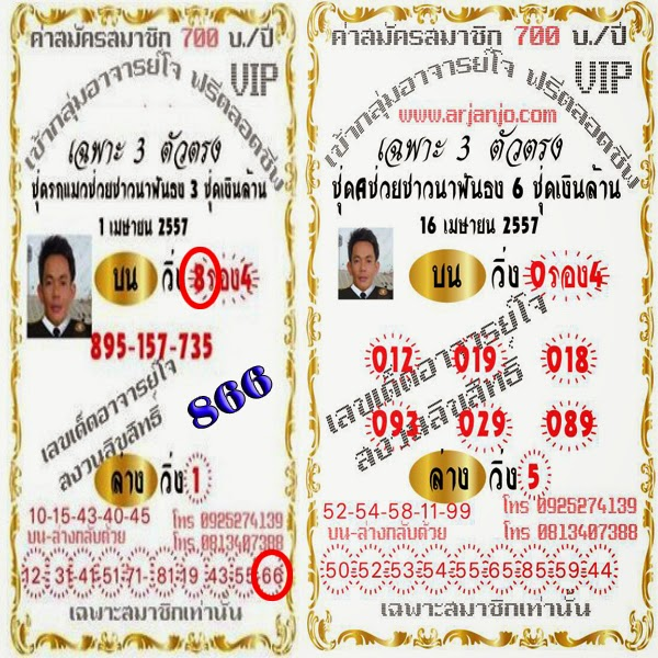 Thai Lotto VIP Single Digit and pair 16-04-2014
