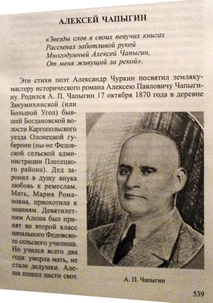 Алексей Павлович Чапыгин