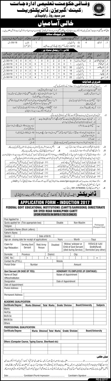 FGEI Jobs in Federal Govt Educational Institutions Islamabad  July 2017