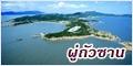 เที่ยวผู่โถวซาน ผู่ถัวซาน ผู่ถ่อซาน เกาะเจ้าแม่กวนอิมทะเลใต้