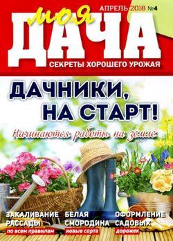 Читать онлайн журнал<br>Моя дача (№4 2018)<br>или скачать журнал бесплатно