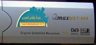 حمل احدث ملف قنوات عربى وانجليزى لرسيفر qmax mst 999 v2 البرتقالى بلان خارجى