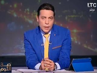برنامج صح النوم حلقة الاربعاء 9-8-2017 مع الاعلامى محمد الغيطى