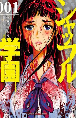 [Manga] シャッフル学園 第01巻 [Shaffuru Gakuen Vol 01] Raw Download