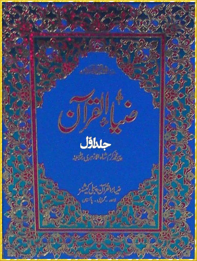 The study quran epub download